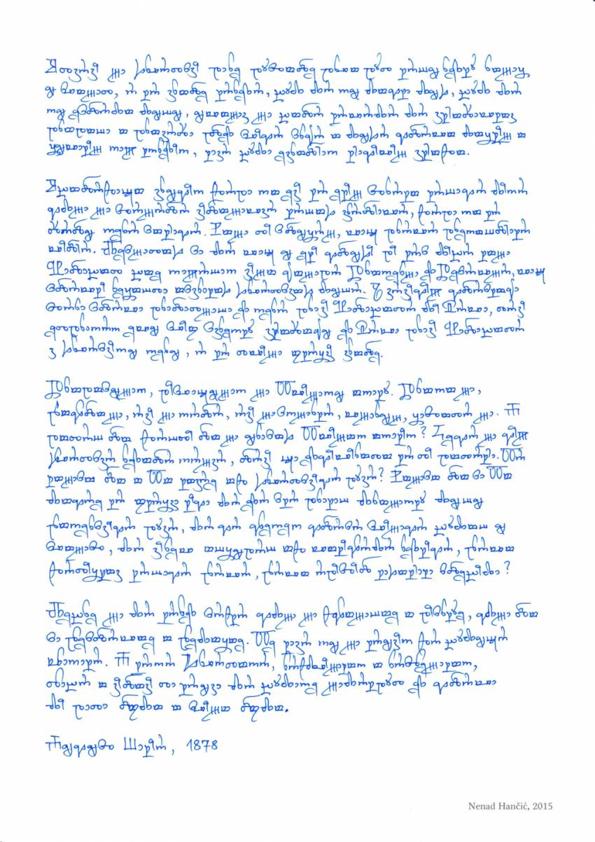 "August Šenoa - Preface of ""Peasants' revolt"", cursive glagolitic handwriting, chancery style"