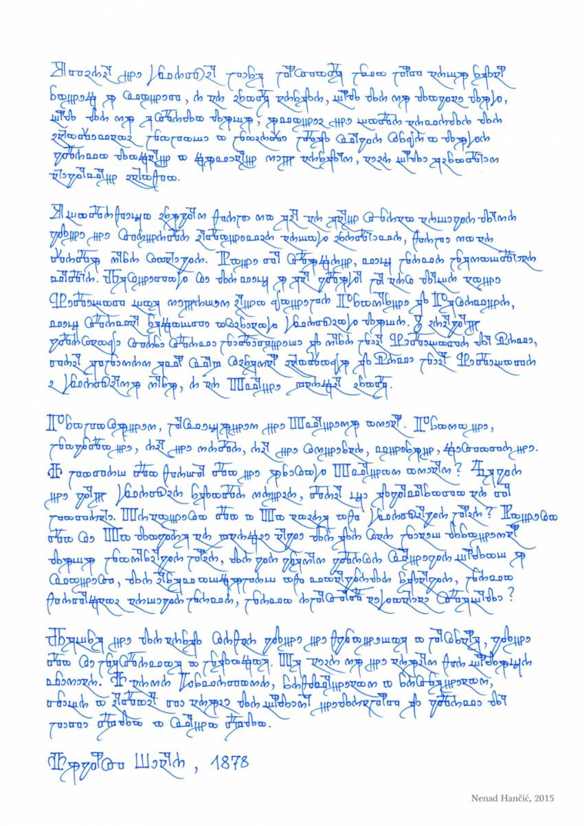 "August Šenoa - Preface of ""Peasants' revolt"", cursive glagolitic handwriting, book style"