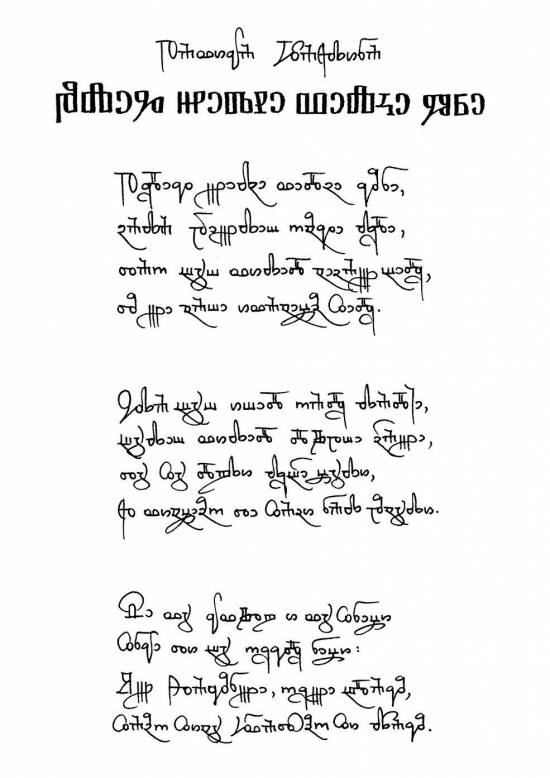 the poem »Poleg jedne velke gore« (Next to a big mountain) by Pavica Hrazdira, written in cursive Glagolica-writing