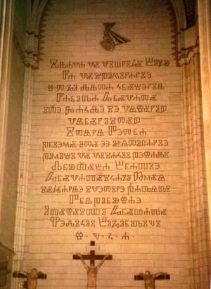 Glagolica scripture at the cathedral of Zagreb (click for zoom)